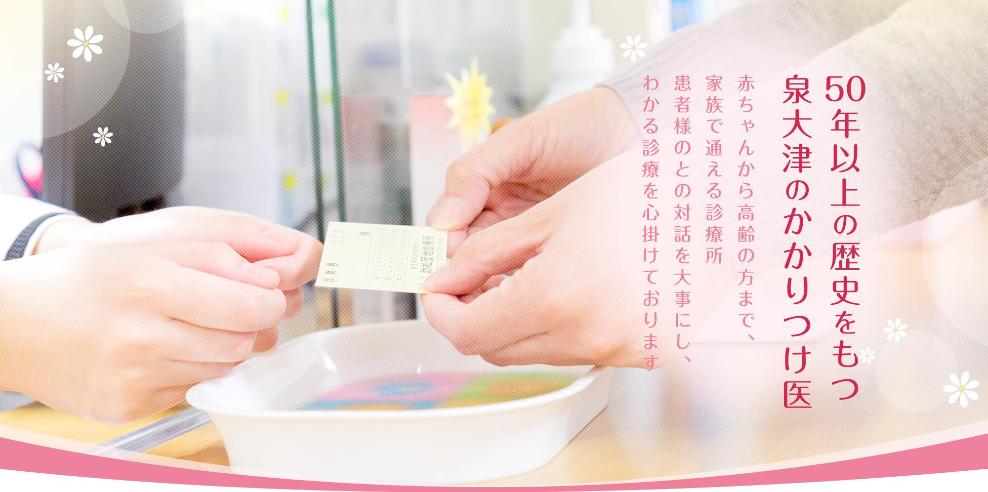 泉大津市の内科小児科 助松団地診療所のホームページへようこそ。
