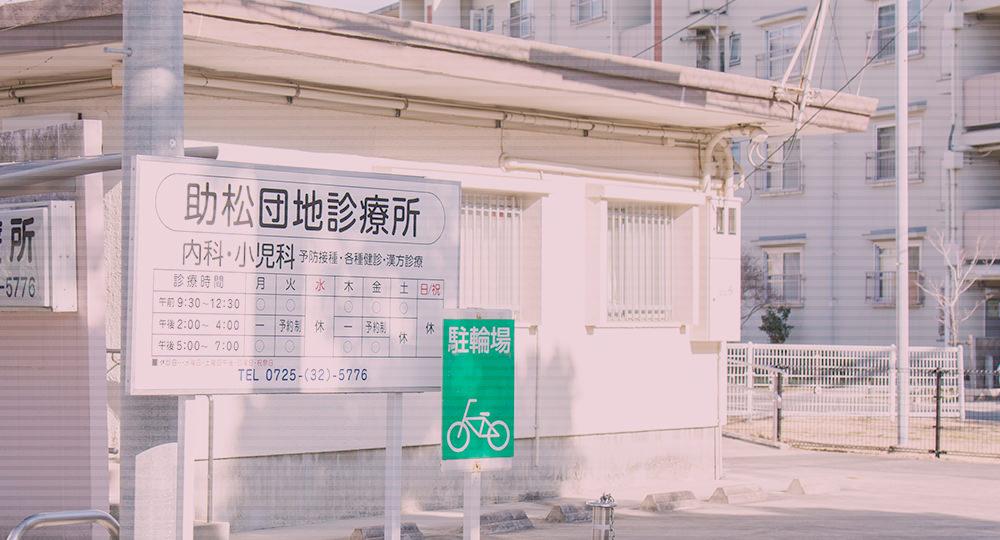 50年の歴史を持つ診療所